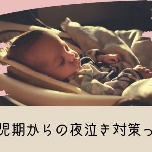 夜泣き対策は新生児期から!対策方法と効果は?【現役ママが解説】
