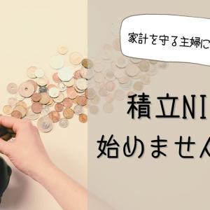 積立NISAは主婦にこそおすすめ【投資超初心者の主婦が解説】