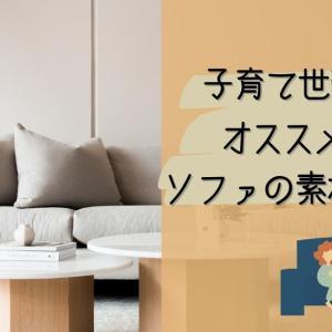 子育て世帯におすすめのソファの素材は?【元インテリア販売員が解説】