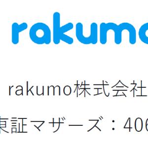 [4060]rakumoの株価を分析してみた【SaaS×サブスク】