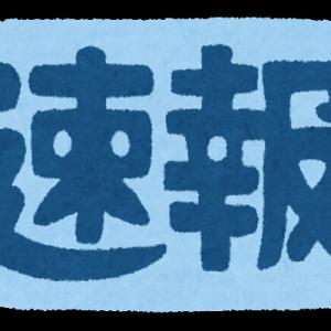 まとめ記事!【速報】東京都で新たに1010人の新型コロナ感染を確認。重症者84人。5月13日  [記憶たどり。★]