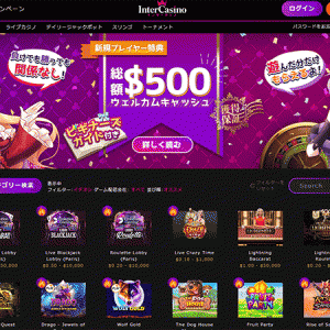 インターカジノのレビュー 安心安全に遊べる老舗オンラインカジノ