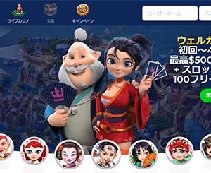カジ旅【カジノとRPGゲームが融合したゲーム性抜群のオンラインカジノ】