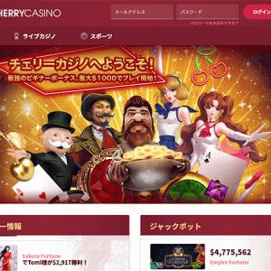 チェリーカジノ(Cherry casino)とは?魅力や登録方法おすすめゲームまで解説