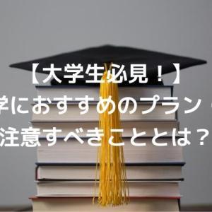 【大学生必見!】短期留学におすすめのプラン・留学先と注意すべきこととは?