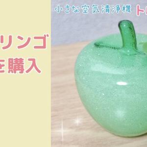 りんご型のかわいい置物『トルマリンゴMK+』を購入!