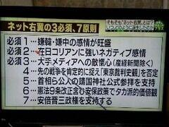 日本人に対するヘイトスピーチです