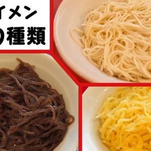 3種の麺が選べる カプサイメン