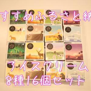 【ふるさと納税】北海道長沼町のふるさと納税返礼品 『あいすの家』のアイスクリーム8種16個セット *2020年12月*