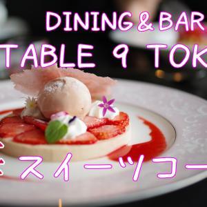 【スイーツ】東京都港区【DINING&BAR TABLE 9 TOKYO】の【苺と桜のスイーツコース】 *2021年4月*