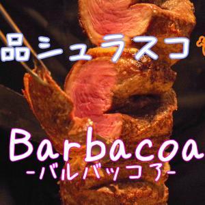 【グルメ】お肉も野菜も贅沢に食べられる!東京都港区『バルバッコア高輪店』の絶品シュラスコランチ *2021年4月*