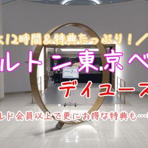 【滞在記】ヒルトン東京ベイのデイユースは最大12時間利用&1,500円分のレストラン利用券付でお得! *2021年9月*