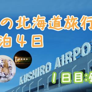 【旅行記】2021年秋の3泊4日北海道旅行(釧路/ニセコ)▶1日目 〜釧路〜 *2021年10月*