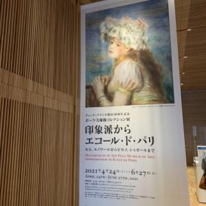富山県美術館へ