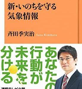 新・いのちを守る気象情報 斉田 季実治