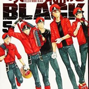 はたらく細胞 BLACK (5)初嘉屋一生