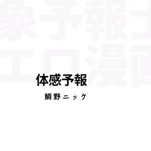 『体感予報/鯛野ニッケ』感想