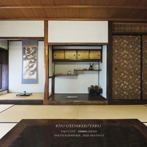 大阪 旧植田家住宅 「お客様のもてなしは豪華・・・生活は質素!」
