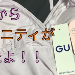 【GU】マタニティグッズ販売開始!!お手軽価格で嬉しい!!
