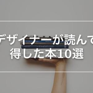 デザイナーが読んで得した本10選〜グラフィックデザイン・ウェブデザインなど〜