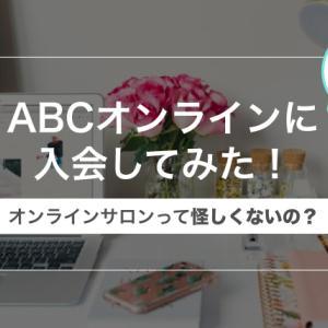 オンラインサロンって怪しくないの?そこで「ABCオンライン」に入会してみた!