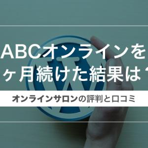 ABCオンラインを1ヶ月続けた結果は?〜オンラインサロンの評判と口コミ〜