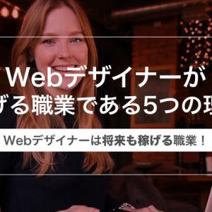 【将来も稼げる職業!】Webデザイナーが稼げる職業である5つの理由