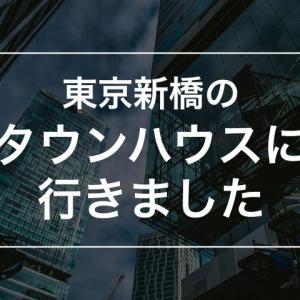 東京新橋のタウンハウスに行きました ゲイリーマンのゲイバー潜入
