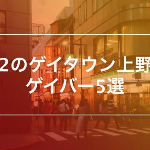 第2のゲイタウン上野のゲイバー5選