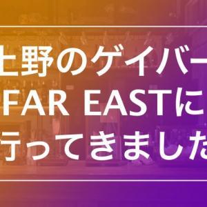 上野のゲイバー FAR EAST(ファーイースト)にゲイリーマンが行ってきました