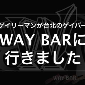ゲイリーマンが台湾のゲイバーに行った話 WAY BAR(ウェイ バー)
