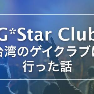 ゲイリーマンが台湾のゲイクラブに行った話 G*Star Club(ジースター)