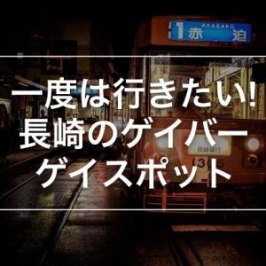 一度は行きたい!長崎のゲイバー・ゲイスポット|ゲイリーマンのブログ