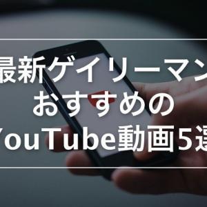 最新ゲイリーマンおすすめYouTube動画5選(2021年3月版)