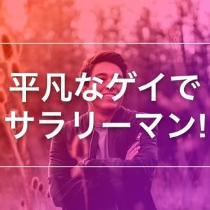 平凡なゲイでサラリーマン!〜ゲイブログを書いてる僕の自己紹介〜