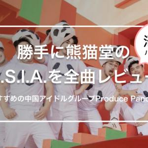 勝手に熊猫堂のA.S.I.A.を全曲レビュー|Produce Pandas(プロデュースパンダス)