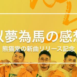 熊猫堂の新曲リリース記念 〜以夢為馬の感想〜