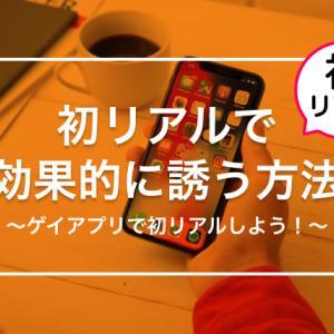 初リアルで効果的に誘う方法〜ゲイアプリで初リアルしよう!〜