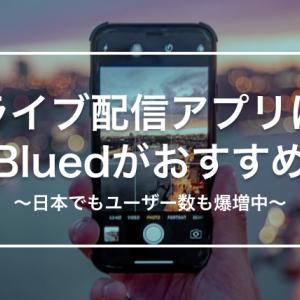 ゲイ向けのライブ配信アプリはBluedがおすすめ〜日本でもユーザー数も爆増中〜