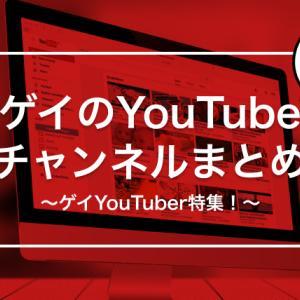 ゲイのYouTubeチャンネル・ユーチューバー 14選