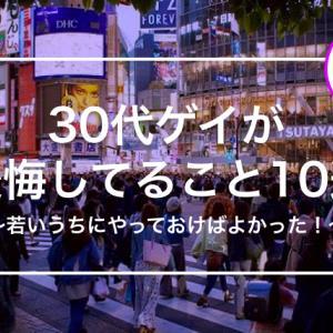 30代ゲイが後悔してること10選〜若いうちにやっておけばよかった!〜