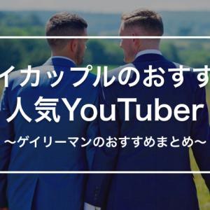 ゲイカップルのおすすめ人気YouTuber(ユーチューバー)23選まとめ