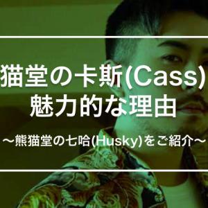 熊猫堂の卡斯が魅力的な理由まとめ〜ONとOFFのギャップに萌える〜