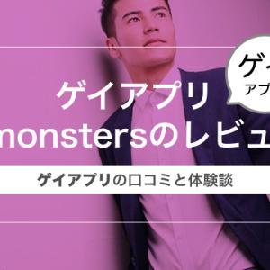 ゲイアプリ9monsters(ナインモンスターズ)のレビュー〜口コミ体験談〜
