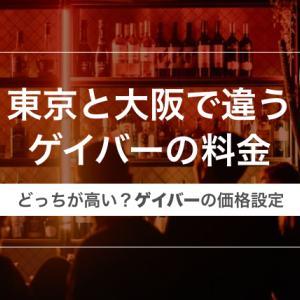 東京と大阪で違うゲイバーの料金〜どっちが高い?ゲイバーの価格設定〜