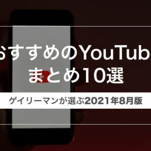 【2021年8月版】ゲイリーマンおすすめのYouTuber動画まとめ10選