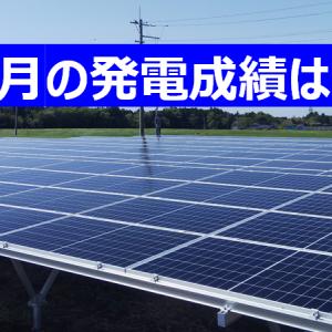 太陽光:7月の発電成績は?