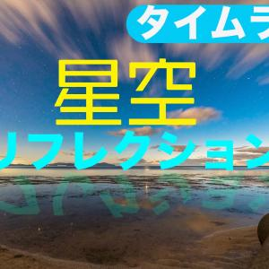 【作業日報】リフレクションと天の川タイムラプス撮影