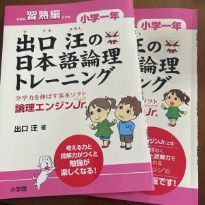 """""""サマチャレ結果(小1)""""の国語がUPした理由"""