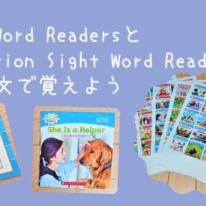 英語を文で覚えよう!Scholastic社(スカラスティック社)出版のSight Word Readers(サイトワードリーダーズ)とNonfiction Sight Word Readers(ノンフィクションサイトワードリーダーズ)の比較